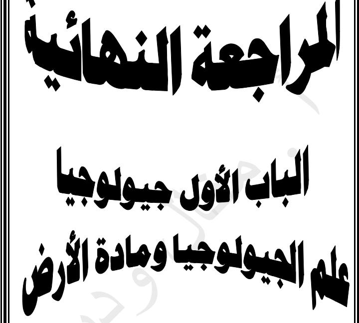 حمل المراجعة النهائية في الجيولوجيا ثانوية عامة 2020 على الباب الأول أ منال وديع Calligraphy Arabic Calligraphy