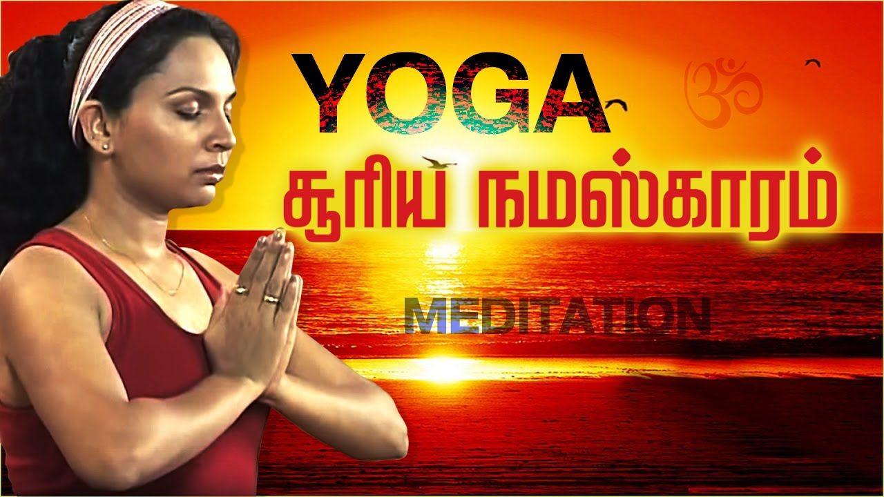 diabetes yoga en tamil