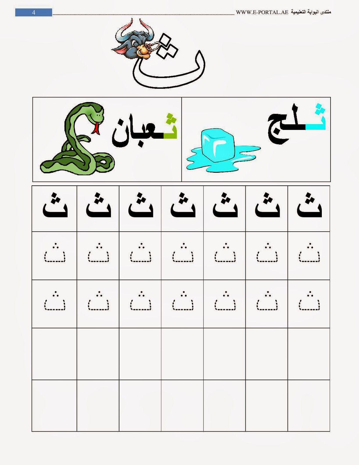 روضة العلم للاطفال كراسة حروف الهجاء Learn Arabic Alphabet Arabic Alphabet Arabic Alphabet Letters