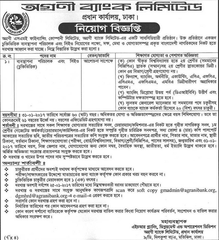 Agrani Bank Limited Job Circular Job, Accounting