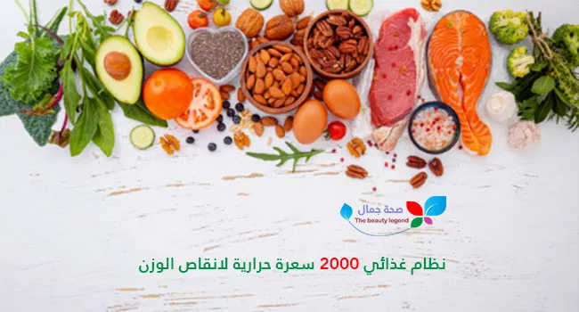 نظام غذائي 2000 سعرة حرارية لانقاص الوزن تخلص من وزنك الزائد بحمية صحية Sehajmal Cheese Board Food Cheese