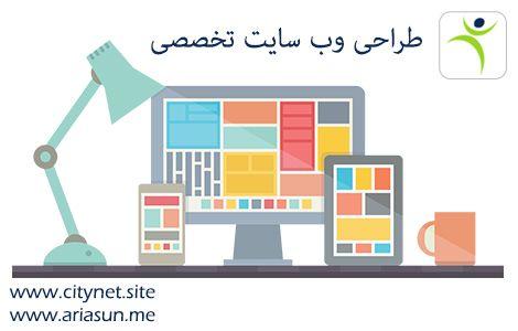 طراحی وب سایت تخصصی آریاسان در تلاش است تا با ارائه خدمات در زمینه برندسازی و ارتقاء سطح کیف Web Development Design Web Design Services Design Development