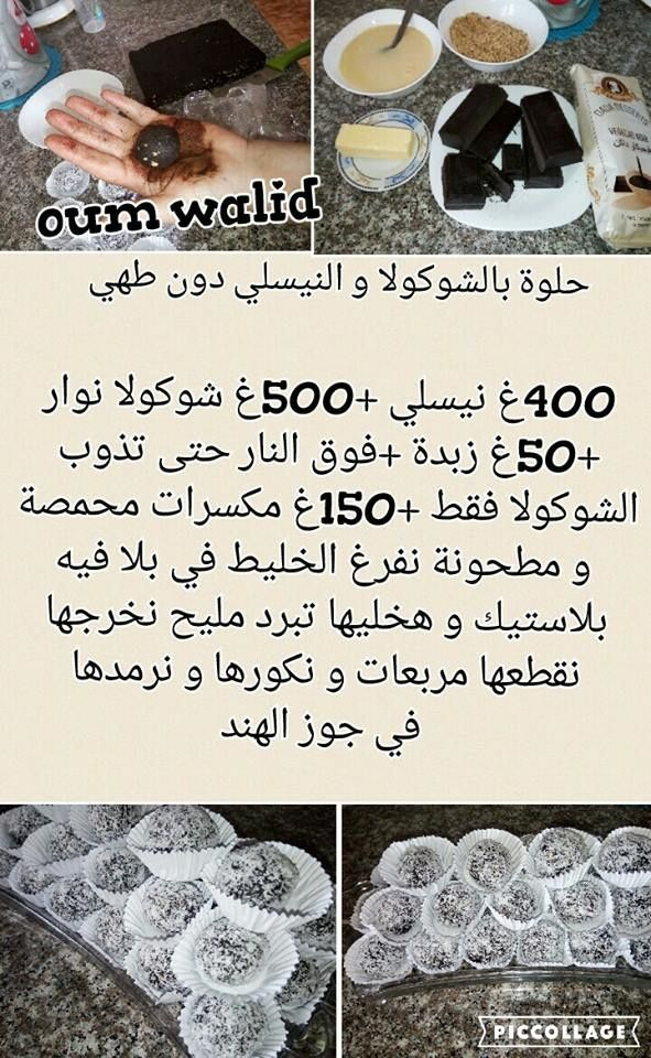 recettes sucr es de oum walid g teau cooking recipes yummy cakes et algerian recipes. Black Bedroom Furniture Sets. Home Design Ideas