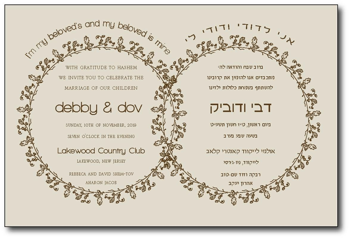 Wedding Rings Make Your Hebrew And English Invitation Stand Out With