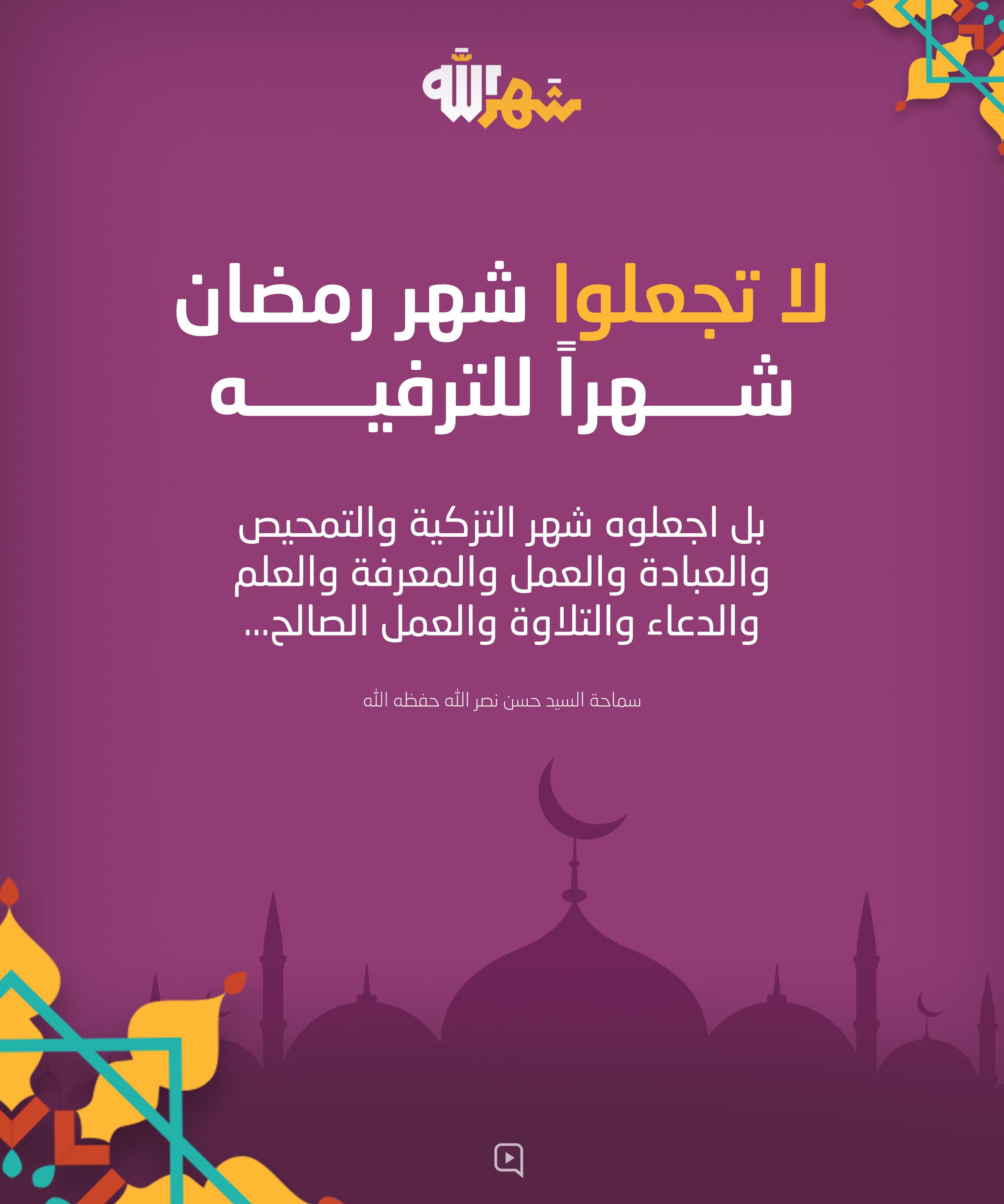 شهر رمضان Islam Movies