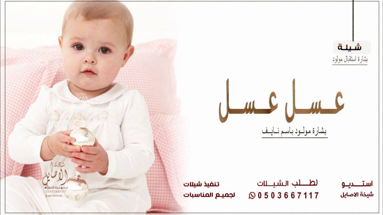 اقوى شيلة استقبال مولود 2021 بشارة باسم نايف حماسيه تنفيذ جديد 05036 Baby Face Face Baby