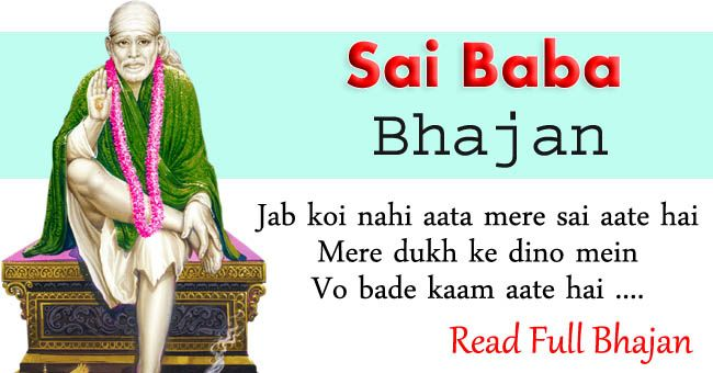 Jab Koi Nahi Aata Mere Sai Aate Hai – Sai Bhajan | Bhajans