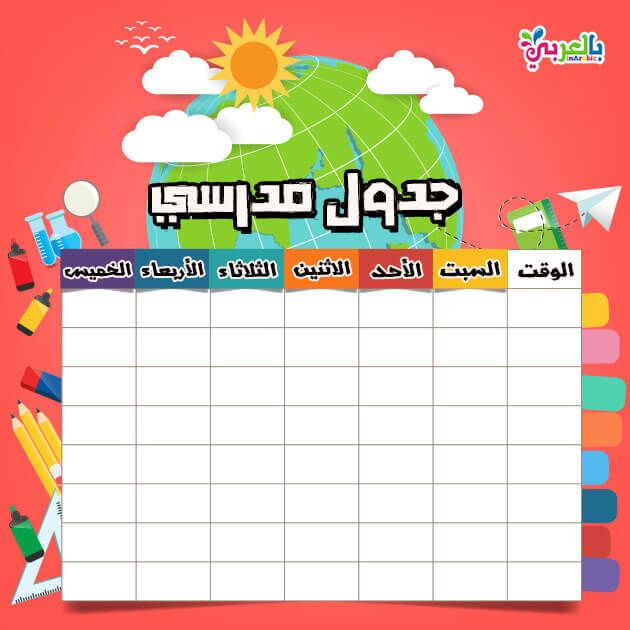 School Schedule Timetable Printable Weekly Schedule بالعربي نتعلم School Schedule School Frame Back To School Images