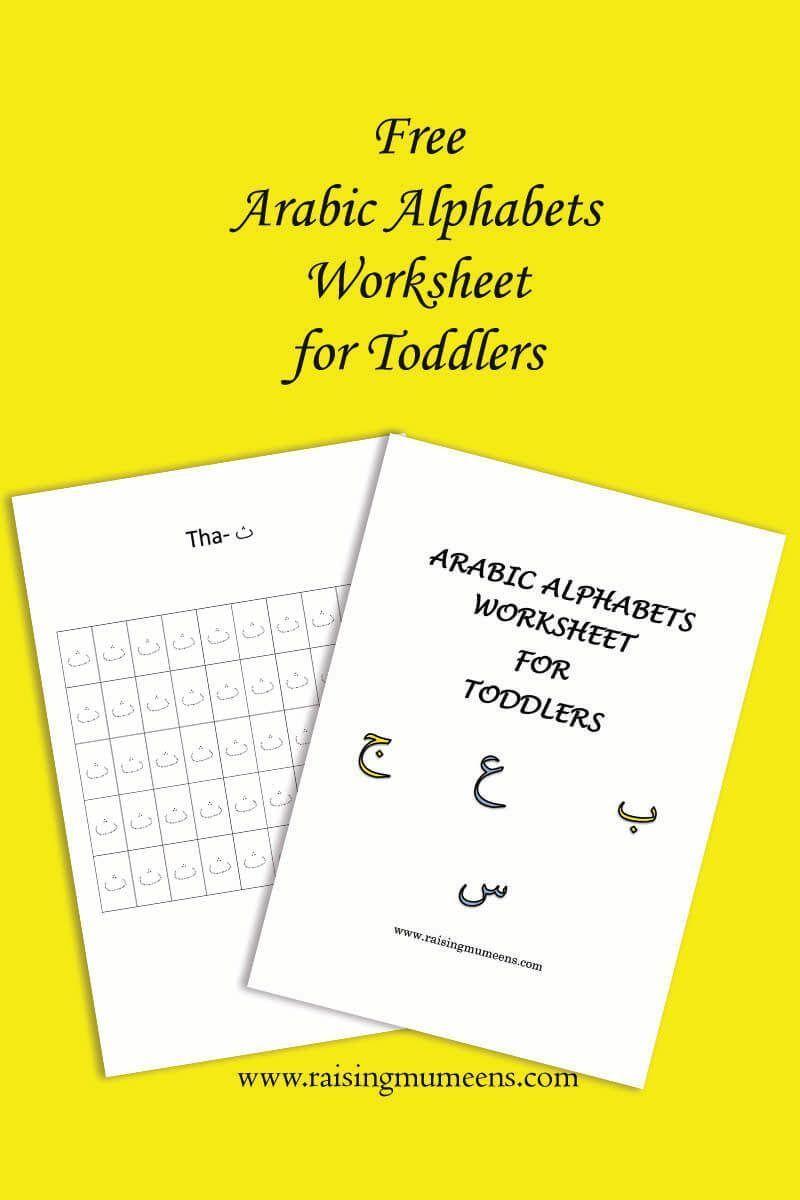 Arabic Alphabet Worksheet For Toddlers Free Download