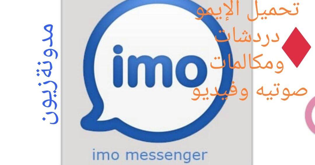 تحميل برنامج الايمو 2020 للموبايل والكمبيوتر اخر اصدار مجانا Imo Messenger Tech Company Logos Gaming Logos Company Logo