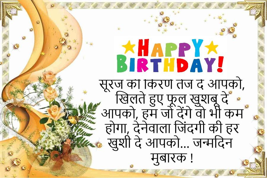 Hindi Happy Birthday Wishes For Sir
