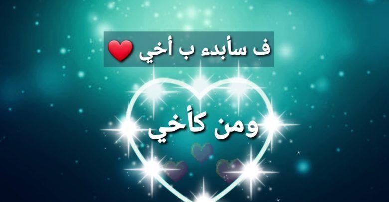 شعر عن الاخ الحنون خواطر وقصائد من روائع الشعر العربي Neon Signs Neon