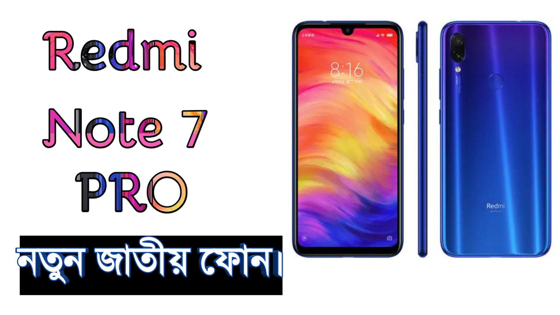 Xiaomi Redmi Note 7 pro Bangla Review|Full Specs with Real