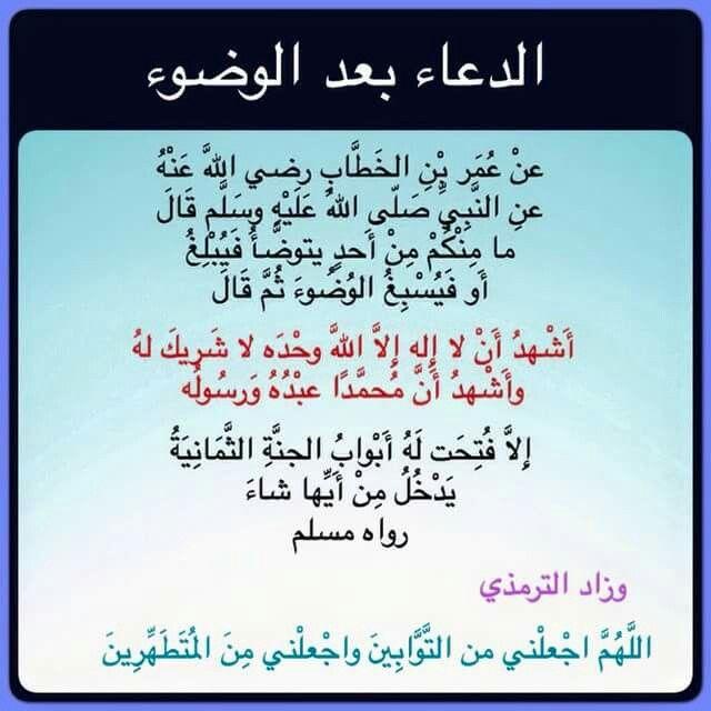 الدعاء بعد الوضوء Quran Quotes Quotes Quran