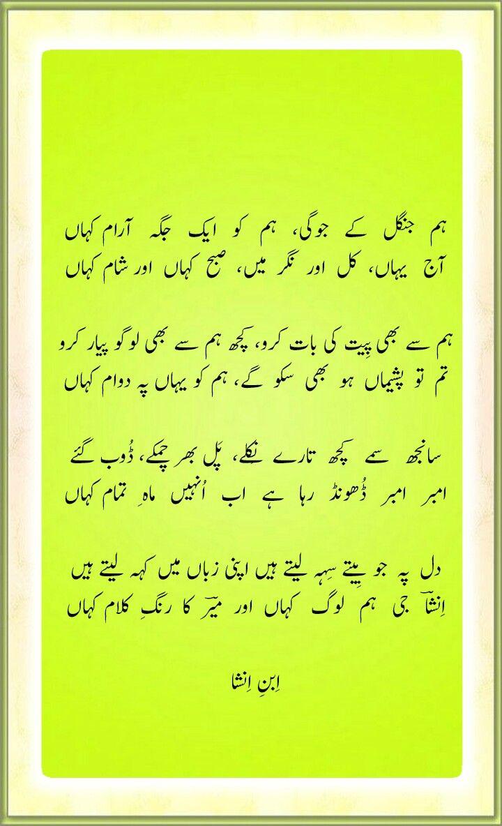 Pin By Salim Khan On Ibn E Insha Urdu Poetry Poetry Urdu