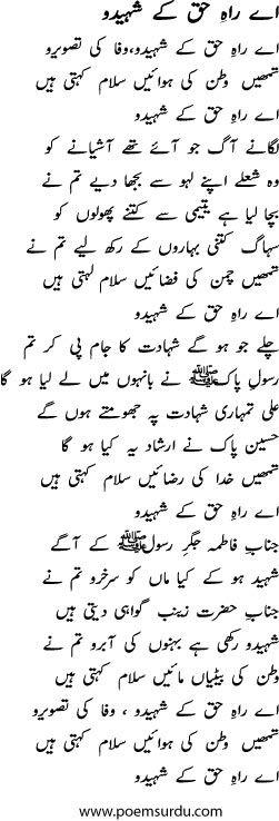 aye rahe haq k shaheedo mp3 free download