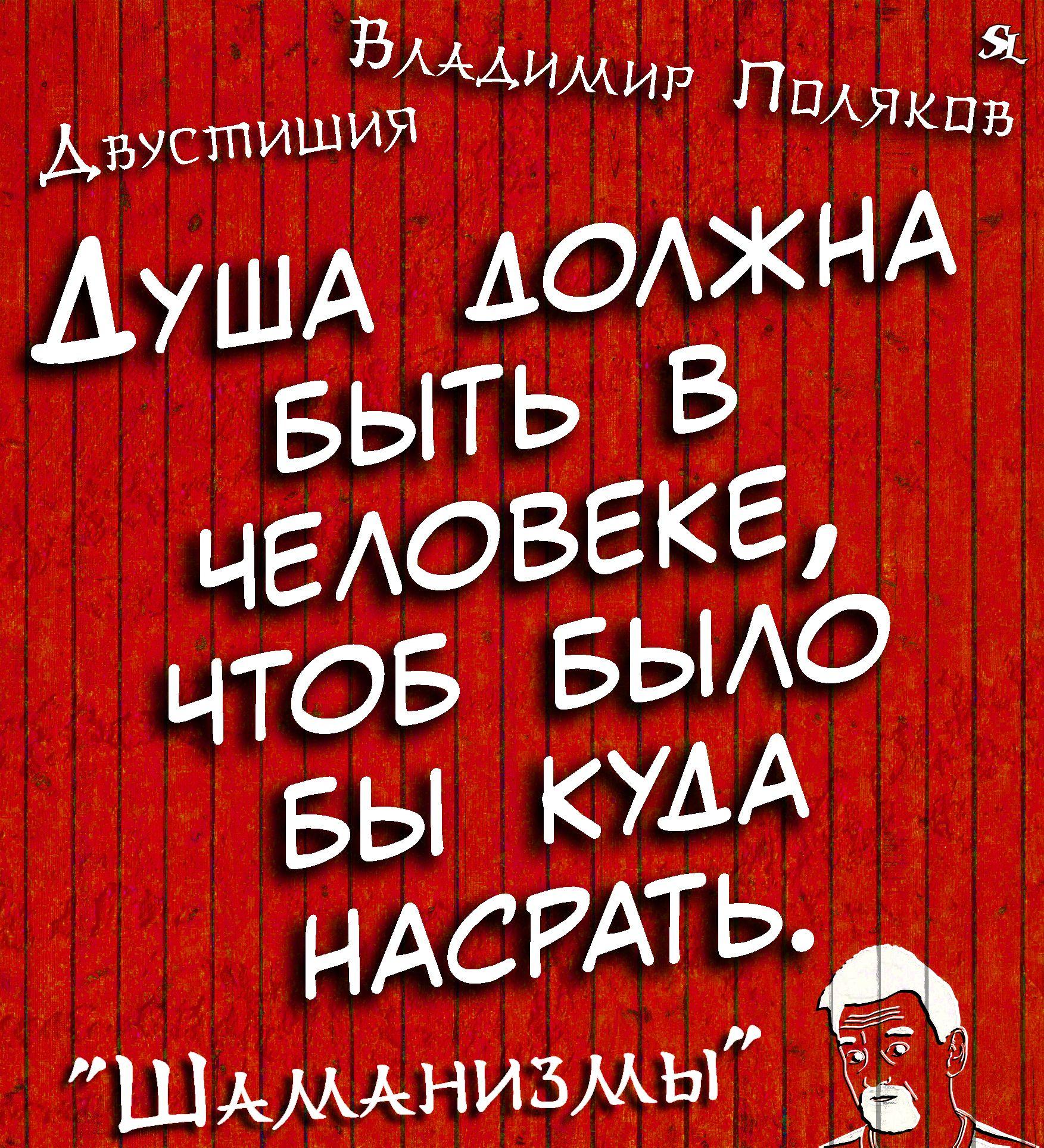 Dvostishie Vladimir Polyakov Shamanizmy Shutki Prikol Yumor Jokes Funny Humor Memes Quotations Quotes Phrase Of The Day
