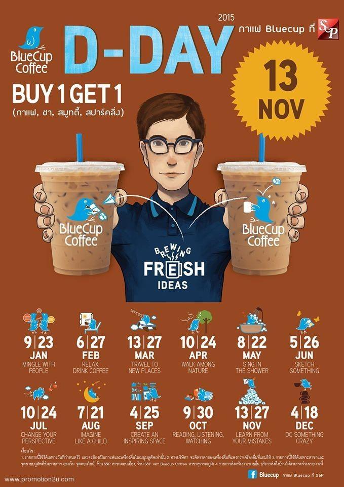โปรโมชั่น Bluecup D-Day Buy 1 Get 1 Free (พ.ย.58) | Promotion2U โปรโมชั่นทูยู Promotion ลดราคา Sale คูปอง ส่วนลด