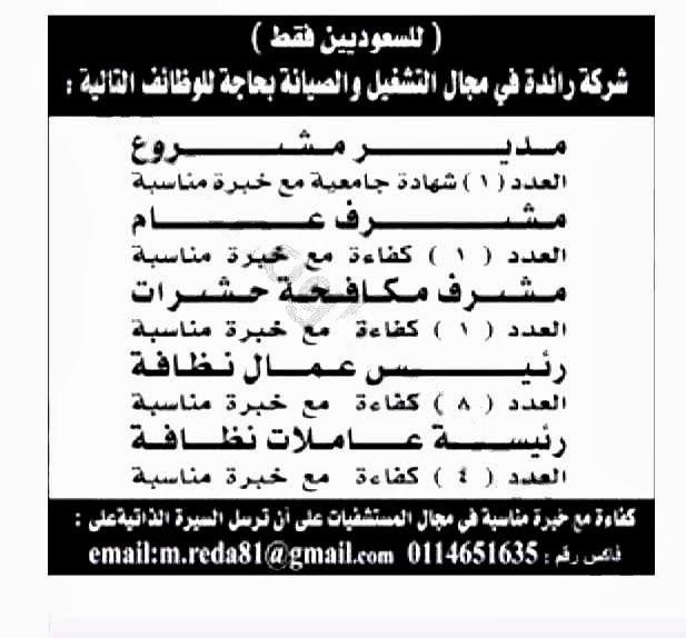 Pin On منتديات أخبار السعودية حافز ايفون جلكسي سبق أخبار سبق وظائف السعودية وظائف الامارات