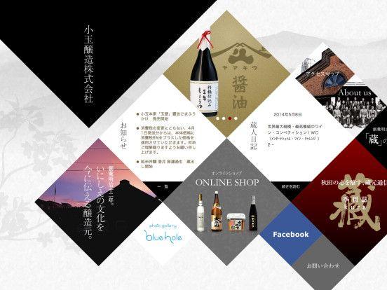 ヤマキウ秋田味噌 清酒太平山 小玉醸造株式会社