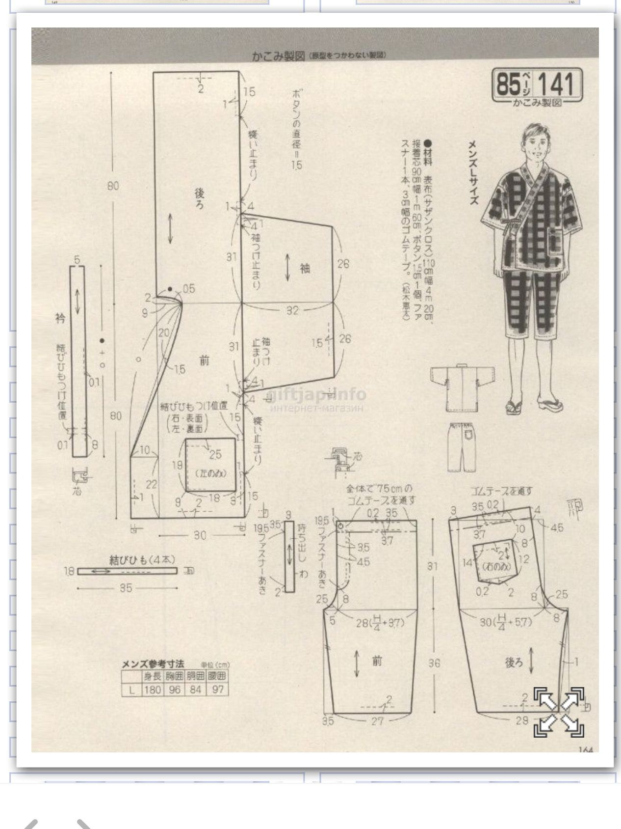 Jukata for men 1 | Clothes | Pinterest | Patrones, Patrones faciles ...