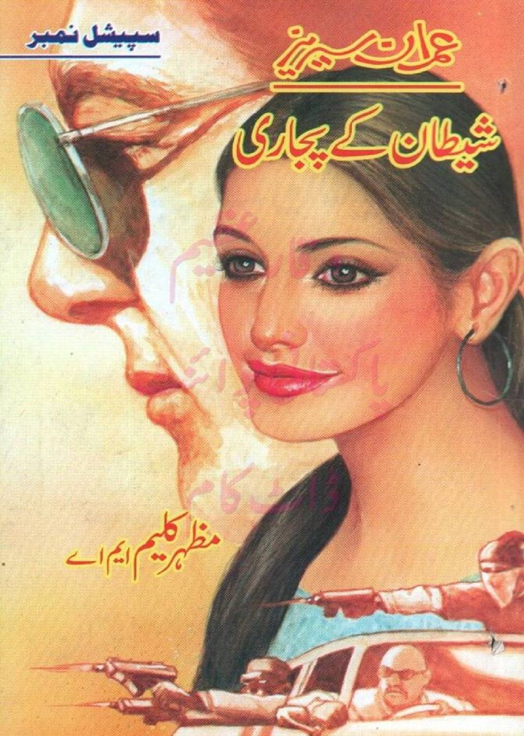 Shaitan Ke Pujari Imran Series Novel by Mazhar Kaleem MA, read online free  download all Imran Series Novels at aiourdubooks.net