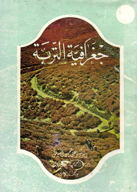 الجغرافيا دراسات و أبحاث جغرافية جغرافية التربة د علي حسين الشلش Galaxy Wallpaper Wallpaper Galaxy