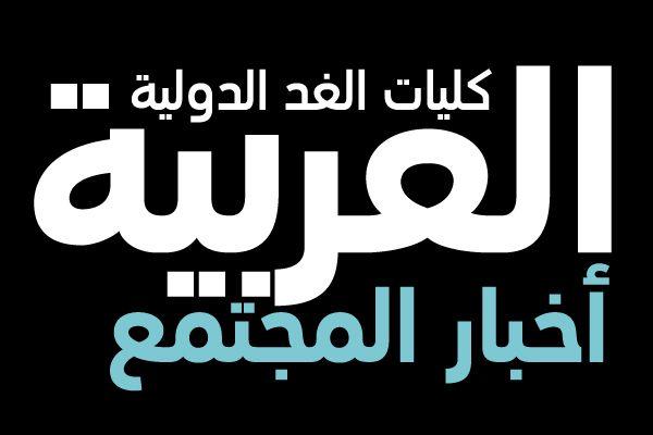 Pf Din Text Arabic Arabic Font Download Arabic Font Arabic Design