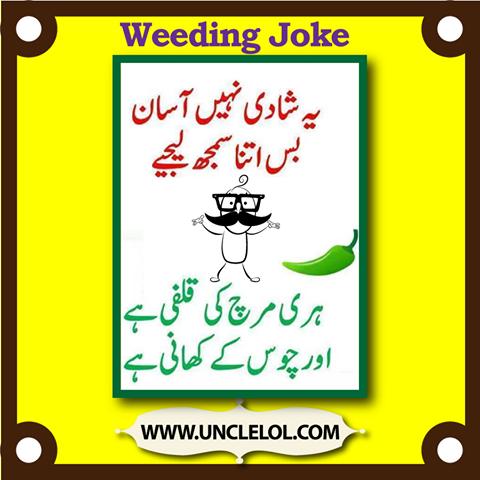 Urdu Latifay Shadi Jokes in Urdu funny, Wedding Jokes in