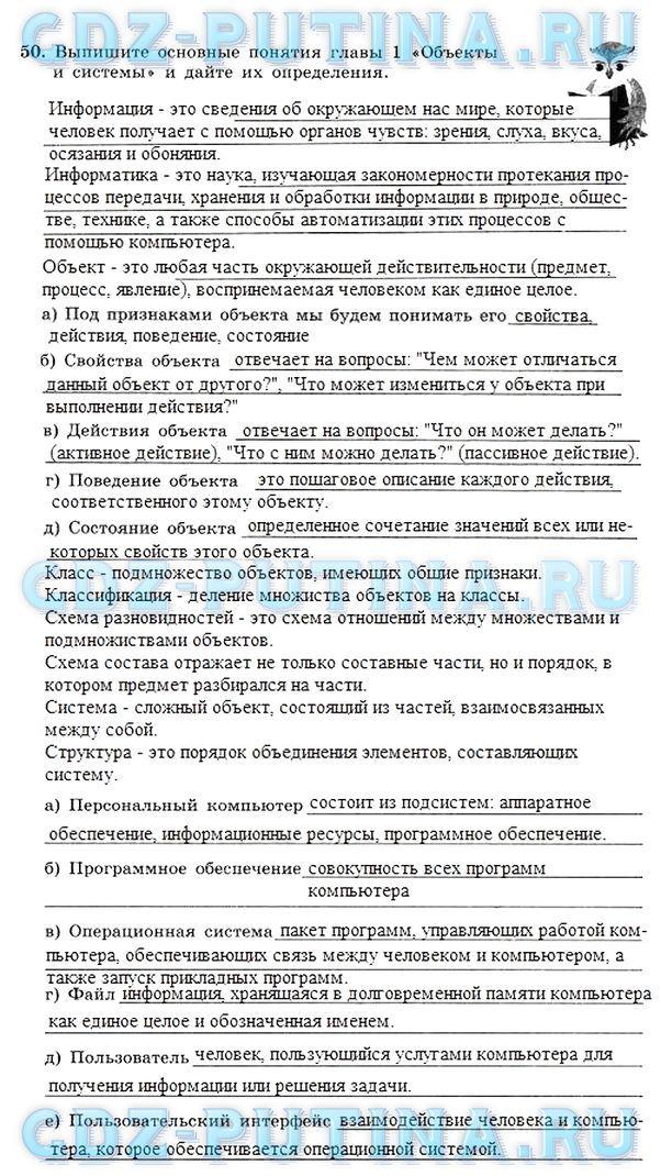 Гдз по русскому 6 класс в.в.львов