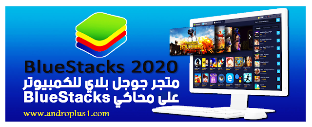 شرح تحميل وتثبيت برنامج Bluestacks 4 أفضل محاكي لتشغيل ألعاب وتطبيقات الأندرويد على جهاز الكمبيوتر مع دعم اللغة العربية أحدث إصدار Computer Alo
