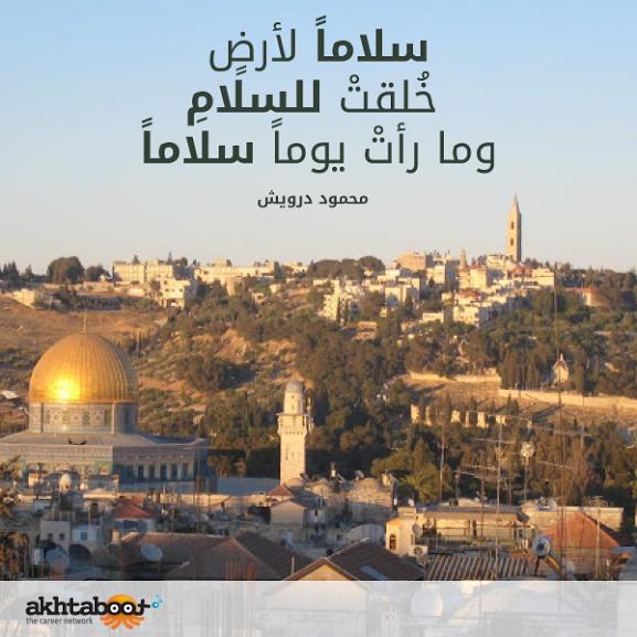 عاشت فلسطين حرة عربية Paris Skyline Skyline Taj Mahal