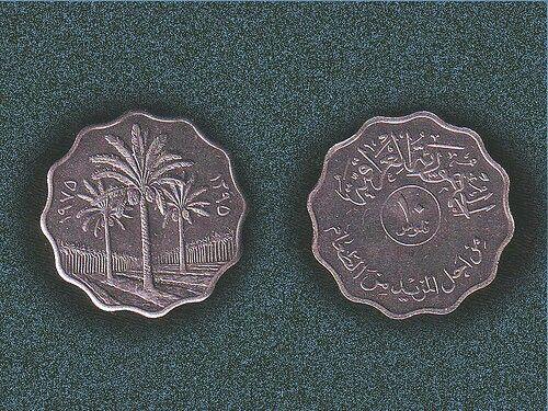 10 فلوس في زمن الرئيس أحمد حسن البكر Old Money Mesopotamia Coins