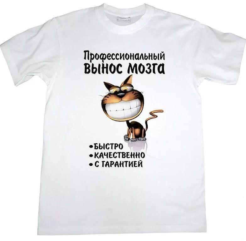 прикольные надписи и картинки на футболки своими руками ...