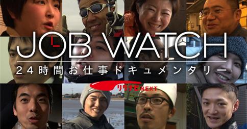 『JOB WATCH』24時間お仕事ドキュメンタリー  http://rnn-next-1583477721.ap-northeast-1.elb.amazonaws.com/jobwatch/