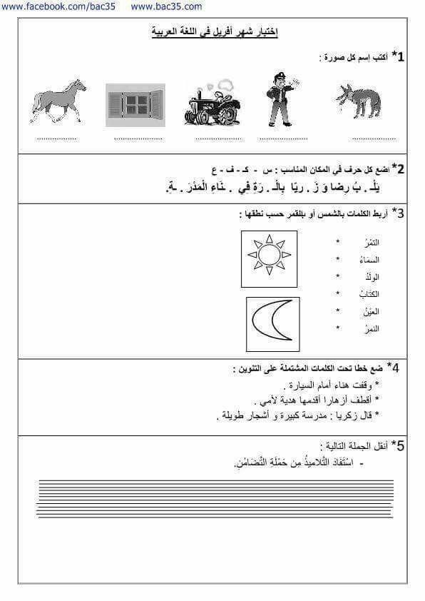Pin By Kakou Kokham On 1e Annee Arabe Learning Arabic Arabic Alphabet Arabic Worksheets