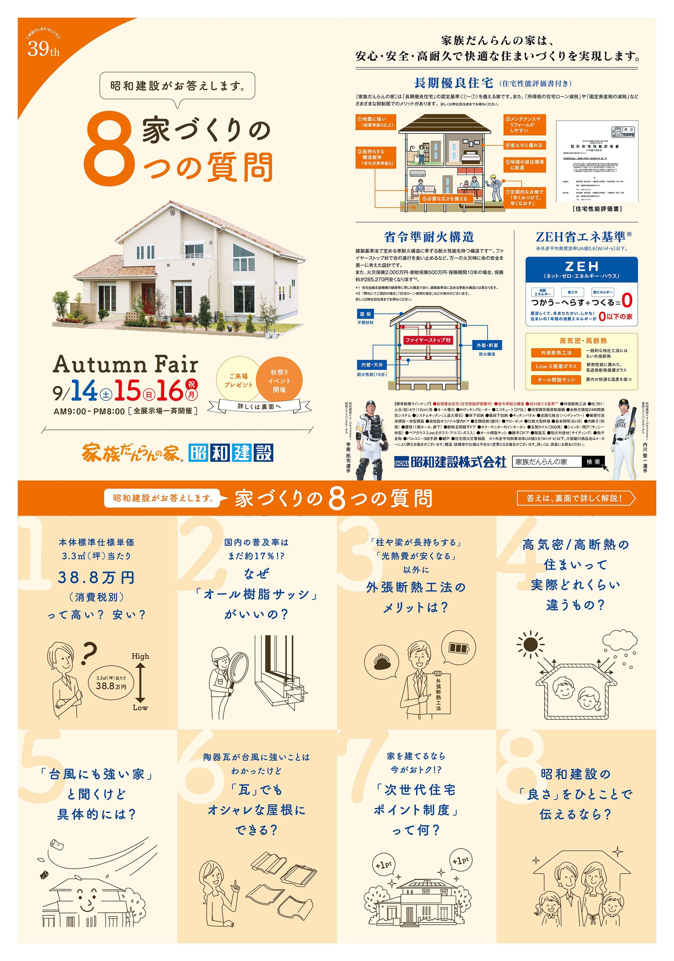 Google Image Result For Https Www Showacr Co Jp Wp Wp Content Uploads 2019 09 Autumna Jpg 2020 ちらし デザイン 折込チラシ デザイン