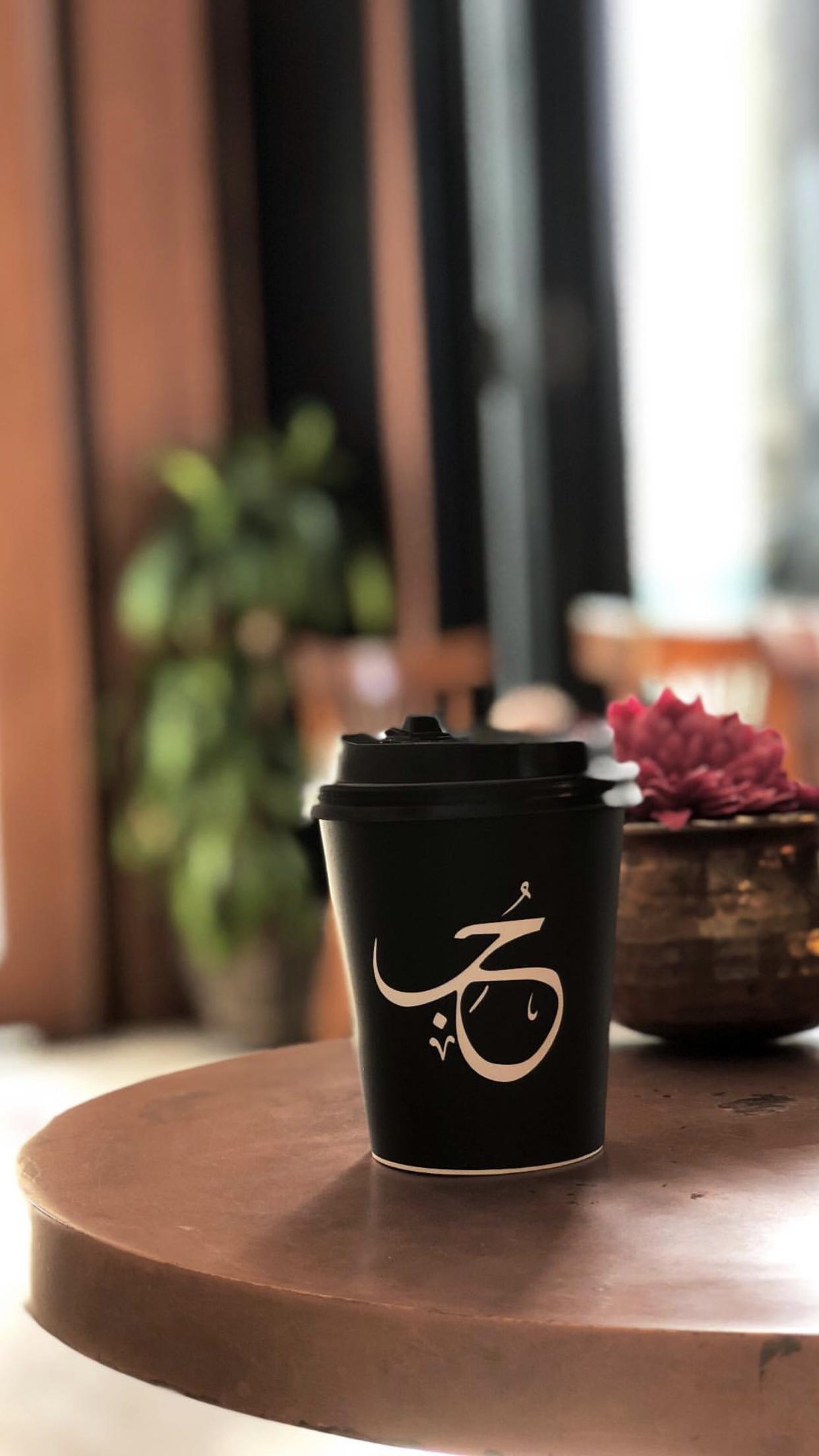 Pin By Duaa Alshomrani On مختارات موضي البليهد Coffee Latte Art Coffee Lover Coffee Photos