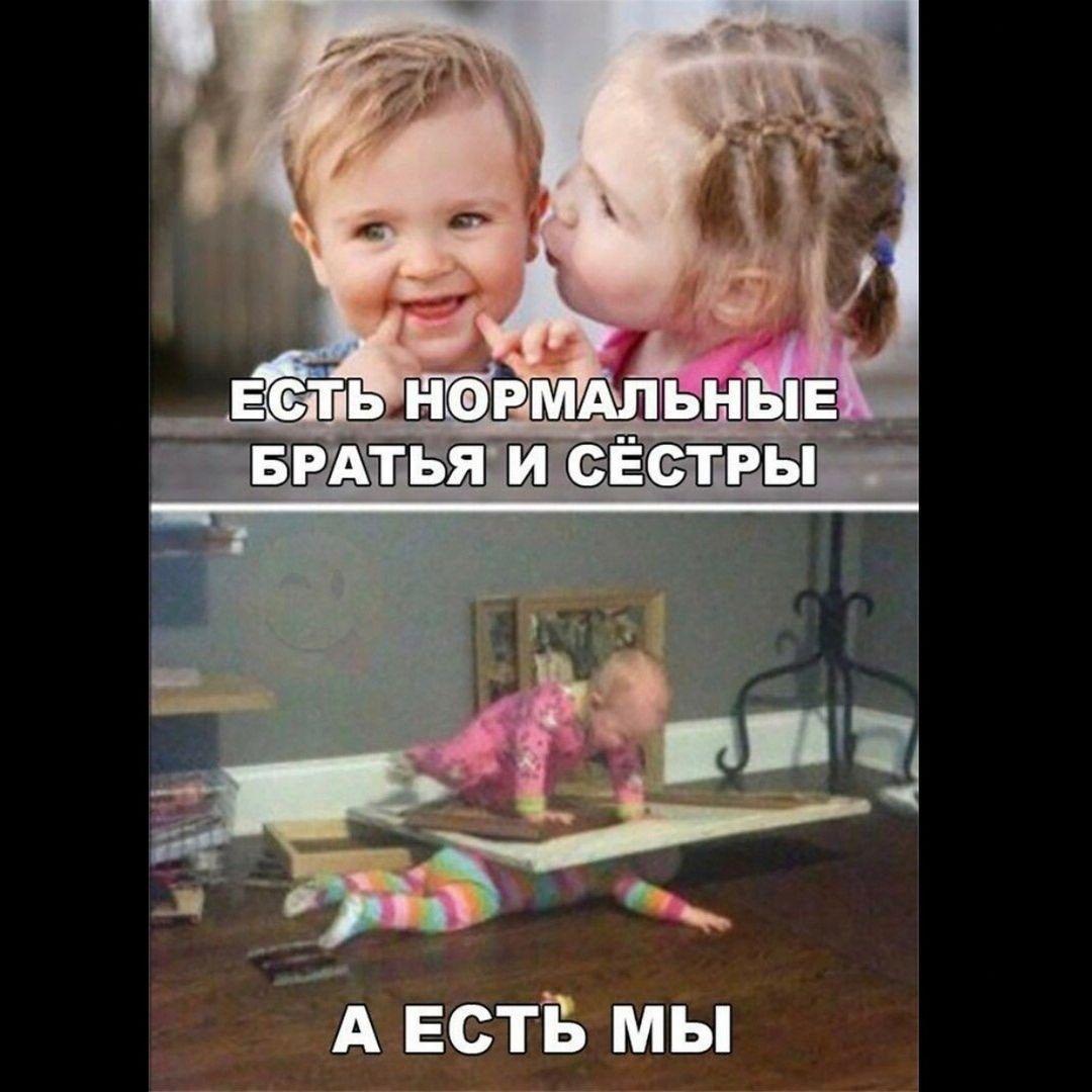 Anekdoty I Smeshnye Kartinki V Instagram Semya Bratisestra Lyubov Normalno Nenormalno Deti Igra Shutka Yumor Anekdot Memy Detskie Memy Shkolnye Memy