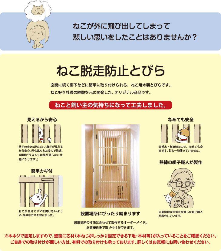 ねこ脱走防止とびら タニハタが製作するネコのためのとびら ペットの部屋 猫の屋外ケージ 猫の遊び場