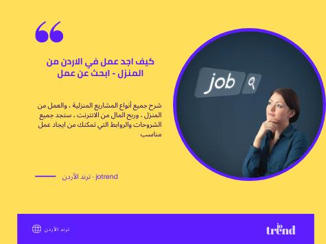 كيف اجد عمل في الاردن من المنزل ابحث عن عمل Incoming Call Screenshot Incoming Call Job