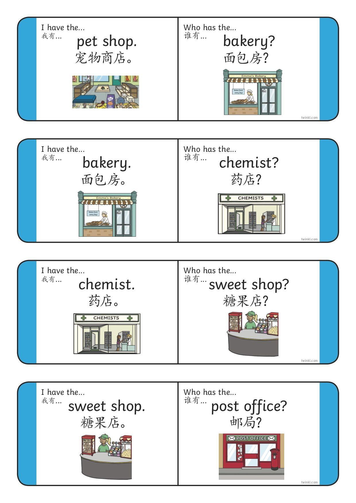 Shops Loop Cards