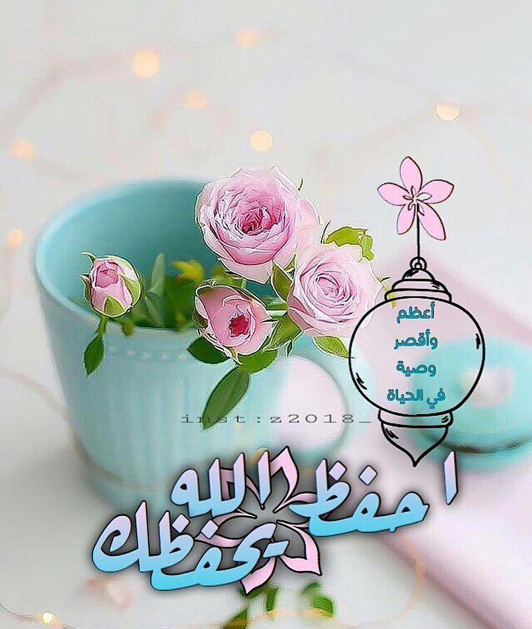 Z2018 أعظم وأقصر وصية في الحياة احفظ الله يحفظك أسأل الله أن يحفظكم بعينه التي لا تنام Islamic Images Printing On Fabric Islamic Quotes
