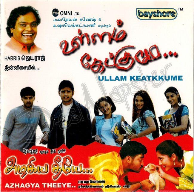 Ullam Ketkumae 2011 Flac Wav Songs Download Tamil Flac Songs Songs Music Songs Download