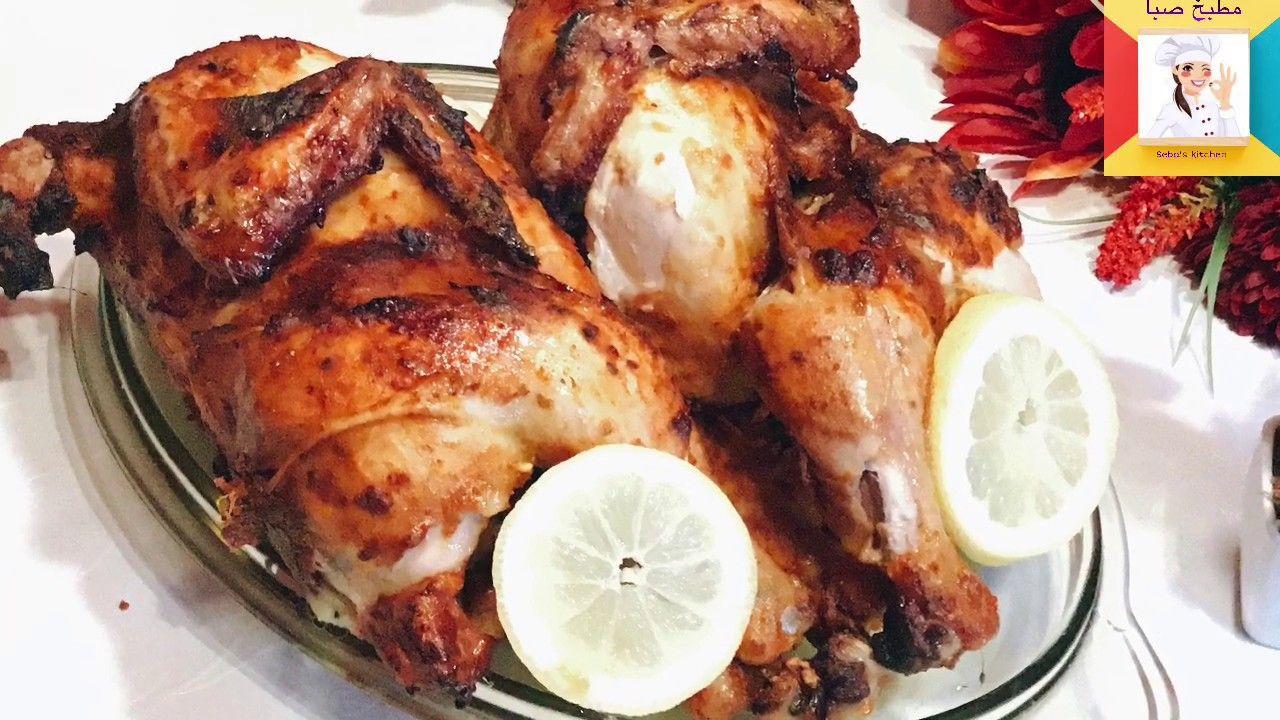 الدجاج المشوي بالبيت بطريقة مبتكرة ينافس فروج المطاعم Youtube Arabic Food Recipes Food