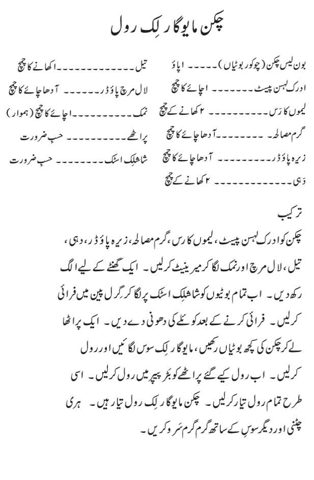Chicken Mayo Garlic Roll Recipe In Urdu