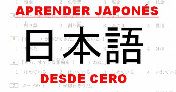 Descargar Mega Pack Para Aprender Japonés Incluye Libros Archivos Revistas Aplicaciones Aprendiendo Japonés Palabras Japonesas En Español Frases Japonesas