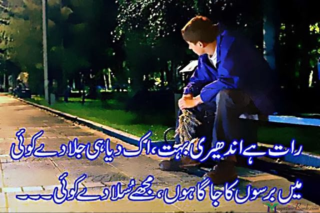 Sad Love Shayari Sms In Urdu Wallpapers Urdu Quotes Pinterest