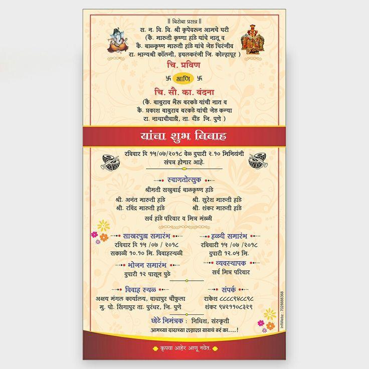 Lagna Patrika Www Infiwebz Com 7028888368 Marathi Marathicalligraphy Lagna Patrika Hochzeit Ideen Wedding Card Maker Wedding Invitation Cards Wedding Cards