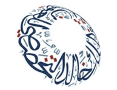 مستشفى الملك خالد التخصصي للعيون يعلن فتح باب القبول في برنامج سواعد إدارية Arabic Calligraphy